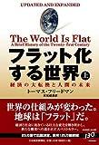 『フラット化する世界(上)』