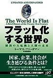 『フラット化する世界(下)』