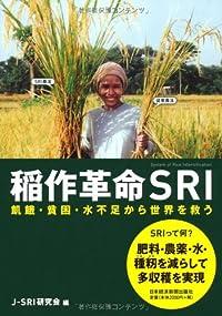 『稲作革命SRI -飢餓・貧困・水不足から世界を救う』