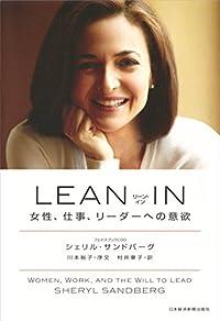 女性向けに書かれた本だけど、男性にこそ読んでほしい『リーン・イン』