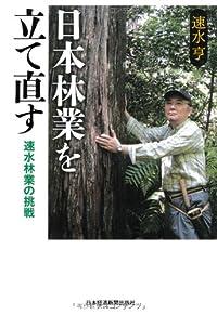『日本林業を立て直す 速水林業の挑戦』持続可能な林業とは