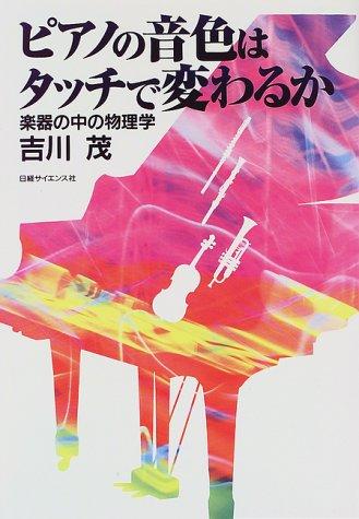 ピアノの音色はタッチで変わるか~楽器の中の物理学