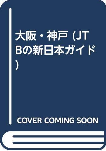 JTBの新日本ガイド全23冊
