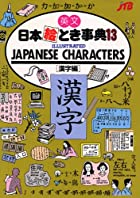 Illustrated Japanese Characters (Japanese…