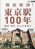 徹底解剖! 東京駅100年 過去 現在 そして未来へ