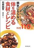 病気にならない!体を温める食材とレシピ 料理110品