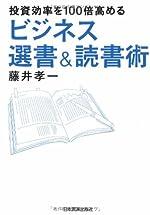 投資効率を100倍高める ビジネス選書&読書術