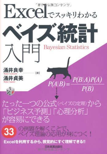 Excelでスッキリわかる ベイズ統計入門 , 涌井 良幸, 涌井 貞美 , 本 , Amazon.co.jp