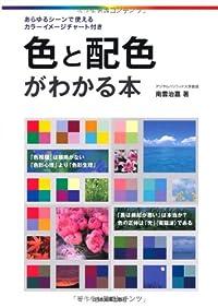 『色と配色がわかる本』カラーでちょいモテ