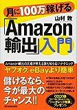 月に100万稼げる「Amazon輸出」入門(山村敦)