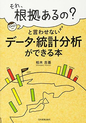 「それ、根拠あるの?」と言わせない データ・統計分析ができる本 , 柏木 吉基 , 本 , Amazon.co.jp