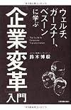 ウェルチ、ガースナー、ベスーンに学ぶ 「企業変革」入門(鈴木博毅)