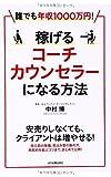 誰でも年収1000万円! 稼げるコーチ・カウンセラーになる方法(中村博)