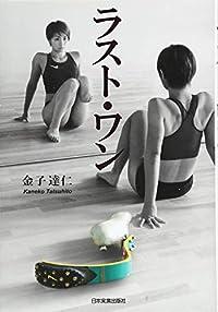 『ラスト・ワン』-編集者の自腹ワンコイン広告