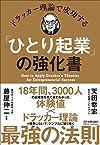 ドラッカー理論で成功する「ひとり起業」の強化書(天田 幸宏)