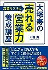 大塚寿の「売れる営業力」養成講座