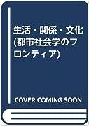 生活・関係・文化 | 東京外国語大学附属図書館OPAC
