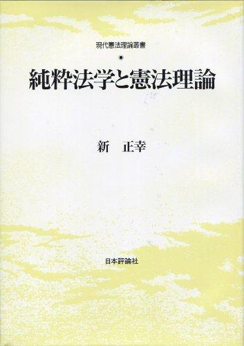純粋法学と憲法理論