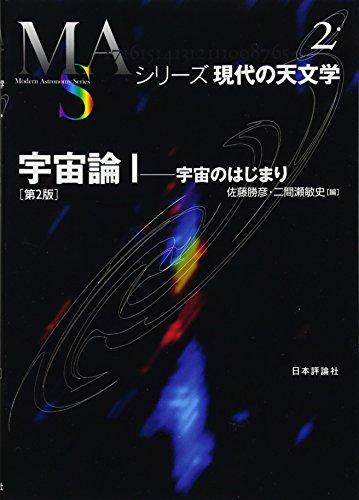 宇宙論1 宇宙のはじまり (シリーズ現代の天文学2)