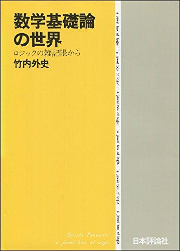 数学基礎論の世界:ロジックの雑記帳から