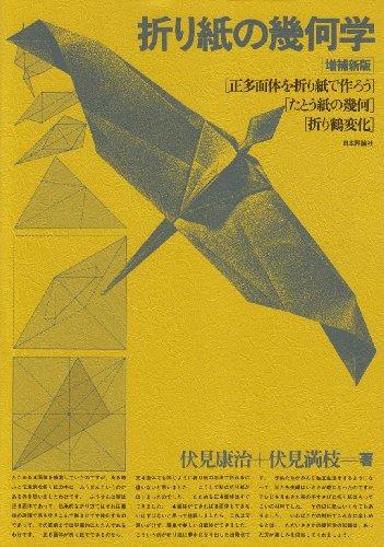 折り紙の幾何学