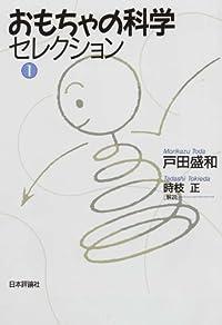 『おもちゃの科学セレクション』 コマ×浅田真央×自転×猫の宙返り