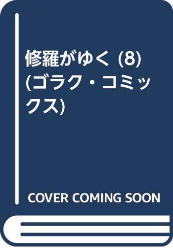 ゴラク・コミックス