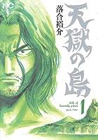 天獄の島 1 (ニチブンコミックス)
