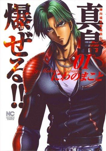 ニチブン・コミックス