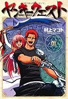 ヤンキークエスト 01 (ニチブンコミックス SH comics)