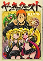 ヤンキークエスト 02 (ニチブンコミックス SH comics)