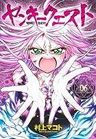 ヤンキークエスト (6) (ニチブンコミックス)