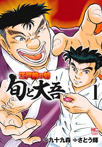 ニチブン・コミックス 全3巻