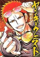 ヤンキークエスト(9) (ニチブンコミックス)