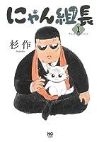 にゃん組長(1) (ニチブンコミックス)