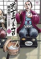 武士のフトコロ(1) (ニチブンコミックス)
