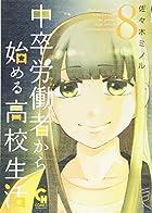 中卒労働者から始める高校生活(8) (ニチブンコミックス)