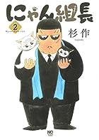 にゃん組長 ( 2) (ニチブンコミックス)