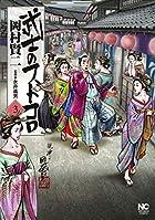 武士のフトコロ(3) (ニチブンコミックス)