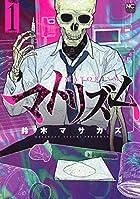 マトリズム ( 1) (ニチブンコミックス)