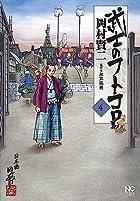 武士のフトコロ ( 4) (ニチブンコミックス)