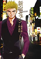 新宿セブン(6) (ニチブンコミックス)