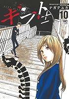 ギフト±(10): ニチブン・コミックス