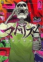 マトリズム(2): ニチブン・コミックス