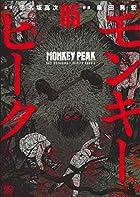 モンキーピーク(5): ニチブン・コミックス