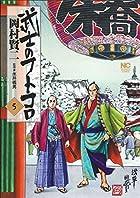武士のフトコロ(5): ニチブン・コミックス