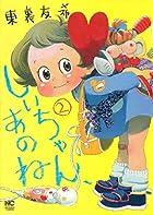 しいちゃん、あのね(2): ニチブン・コミックス