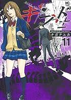 ギフト±(11): ニチブン・コミックス