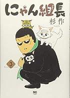 にゃん組長(3): ニチブン・コミックス