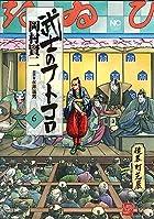 武士のフトコロ(6) (ニチブンコミックス)